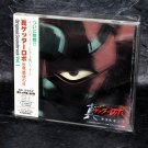 Shin Getter Robo Original Soundtrack Vol. 1 Japan Anime Music CD