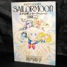 Sailor Moon Illustrations Vol. 1 Japan Original Edition ANIME ART BOOK