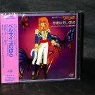 Rose Of Versailles Soundtrack OST Japan ORIGINAL VERSION MUSIC CD NEW