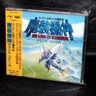 Super Robot Taisen Lord of Elemental Super Famicom SNES Japan Game Music CD