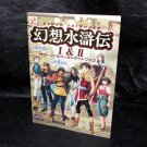 Genso Suikoden I and II Official World Guide Book Japan PS One PS1 Konami
