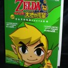 The Legend Of Zelda Spirit Tracks DS Japan GAME GUIDE ART BOOK NEW