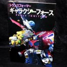 Transformers Galaxy Force Phase Ignition Japan Anime Mecha Art Photo Book