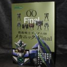 Mobile Suit Gundam OO Mechanics Final Anime Art Book NEW