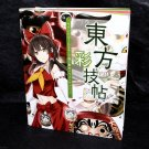 Touhou Project Illustration Technique Art Book Japan Game Art Book NEW