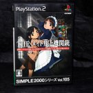 The Maid Fuku to Kikanjuu PS2 Playstation 2 Japan Anime Manga Action Game