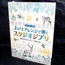 Studio Ghibli Jazz Style Piano Solo Music Score Book NEW