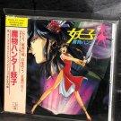 Devil Hunter Yoko Original Soundtrack Japan Anime Music CD