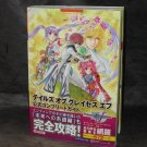 Tales of Graces F PS3 Official Complete Guide Book