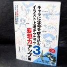 Japan Character Realistic 3D Illustration Technique Anime Manga Art Book NEW