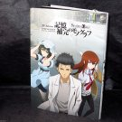 Steins Gate Official Anime Book XBOX 360 JAPAN MATERIAL GAME ART BOOK NEW