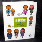 Japanese Hidden Word Meanings Language Japan Learning Picture Book Taro Gomi NEW
