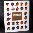 Japanese Adjectives Language Japan Learning Picture Book Taro Gomi NEW