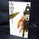 Katsuya Terada Graphics Busin 0 Wizardry Alt. Neo Japan PS2 GAME ART BOOK