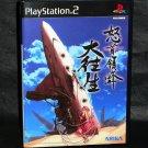 Dodonpachi Dai-oujou PS2 Taito Arcade Action Shooting Game Cave JAPAN plus DVD