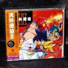 Far East of Eden II Maru Japan Game Soundtrack Music CD