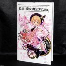 The Pictorial Book of Witches and Magical Girls Japan Anime Art Works Book NEW