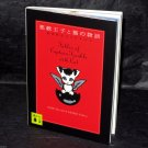 MORI Hiroshi Fables of Captain Trouble with Cat Japan Book NEW