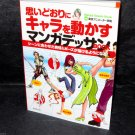 How To Draw Manga Pose and Motion Japan Anime Game Comic Art Works Book NEW