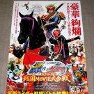 Kamen Rider Gaim plus Wizard Japanese Tokusatsu Drama 2014 Movie Japan Poster