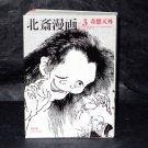 Hokusai Manga Vol 3 Fanciful Mythical and Supernatural Japan Art Book NEW