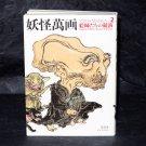Ukiyoe of Monstrous Creatures Yokai Manga Vol 2 Japan Art Book NEW