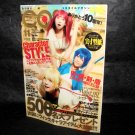 Cosmode 048 Cosplay Costume Mode Magazine Japan with Clothes Paper Patterns