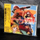 Louie the Rune Soldier Original Soundtrack I Japan Anime OST Music CD