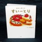 Okashina Tori Sweetori Japan Anime Manga Art Illustrations Book NEW