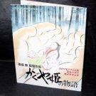 The Tale of The Princess Kaguya This is Animation Japan Anime Art Book NEW