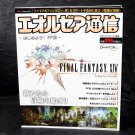 FINAL FANTASY XIV PC ONLINE JAPAN GAME GUIDE BOOK NEW