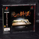 Ore no Ryouri PS1 Japan Fun Action Cooking Game