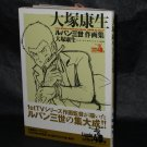 LUPIN the Third Yasuo Otsuka Illustration Works Japan Anime Manga Art Book