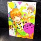 Tonari no Kaibutsu-kun Robico Illustrations Japan Anime Art Book NEW