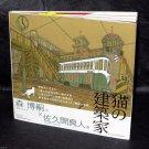 MORI Hiroshi A Cat of Architect Japan Art and Story Book NEW