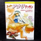 How to Draw Japan Anime Manga Characters Super Sketch Japan Art Guide Book NEW