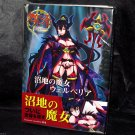 Queen's Blade Rebellion Swamp Witch Werbellia Japan Game Art Book Blu-Ray NEW