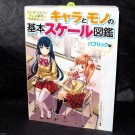 How to Draw Characters and Objects Scale Japan Anime Manga Art Guide Book NEW