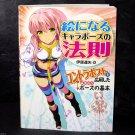 Drawing Character Poses Counterpose Japan Anime Manga Art Guide Book NEW