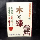 Japanese Folk Crafts 3 Ki to Urushi Wood and Lacquer Japan Art Culture Book NEW
