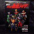Katare Kamen Rider Photo Book Japan Tokusatsu Toku Live Action Hero NEW