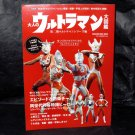 Ultraman 2nd Generation Photo Book Japan Tokusatsu Toku Hero NEW