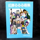 Rururu Kondo Illustrations Japan Anime Art Book