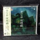 Akagawa Jirou Yasoukyoku Original Sound Collection Japan Rare Game Music CD