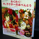 Bento BOX COOK BOOK JAPAN Waku Waku Character Bento Box Lunch Fun Anime Book