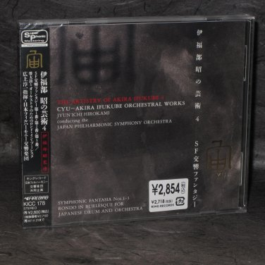 Akira Ifukube The Artistry of No. 4 ORCHESTRAL WORKS JAPAN Kaiju MUSIC CD NEW
