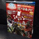 Final Fantasy XIV A Realm Reborn Japan Game Guide Book NEW