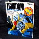 Z Gundam Mechanical Edition 2 NewType 100 Anime Art Book