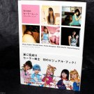 Pretty Guardian Sailor Moon Visual Book Photo Album
