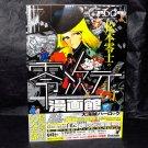 Leiji Matsumoto 60th Anniversary Creative Works Japan Anime Art Book NEW